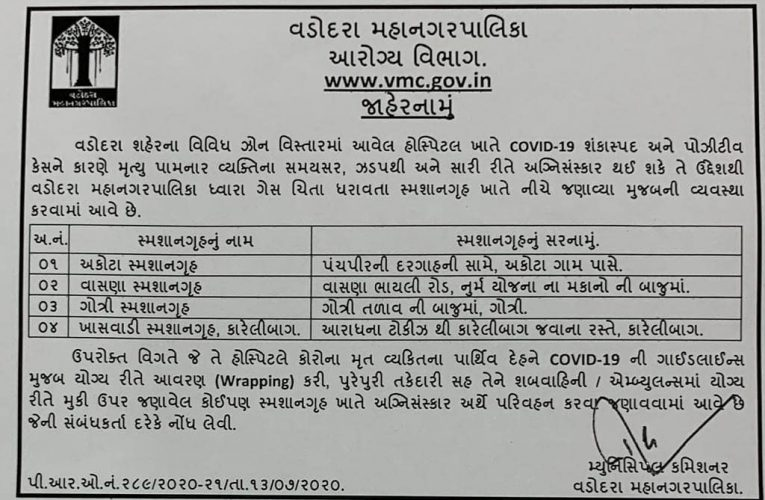 #Vadodara Municipal Corporation notifies 3 more designated #Covid19 crematoriums…